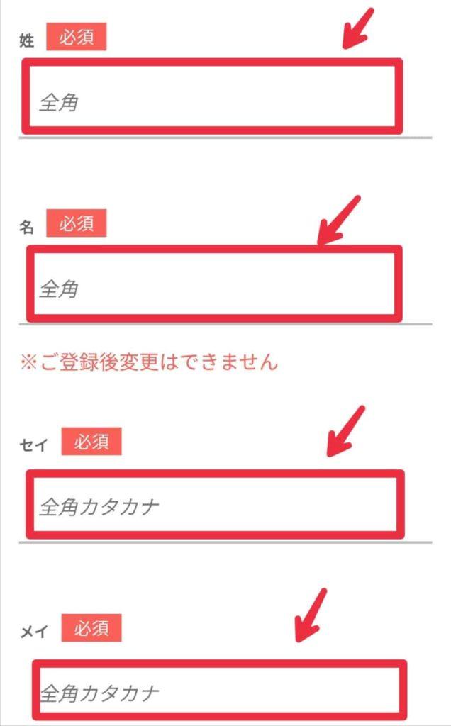 チケットぴあ会員登録入力ページ