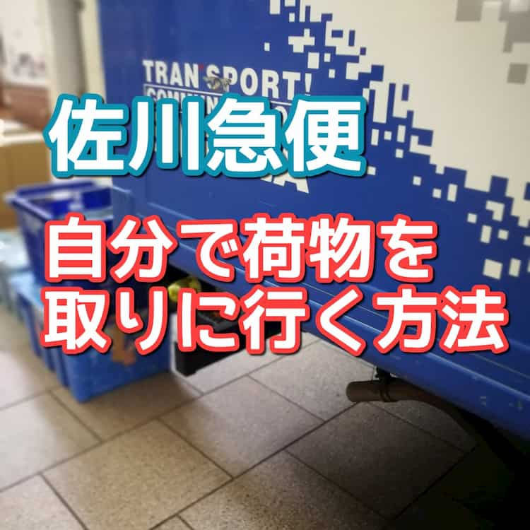佐川急便の荷物を自分で取りに行く方法と注意点