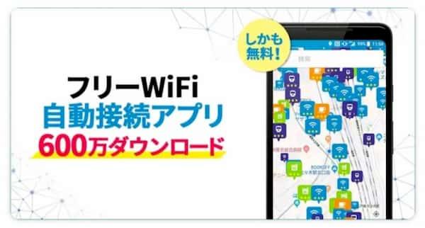 タウン WiFi