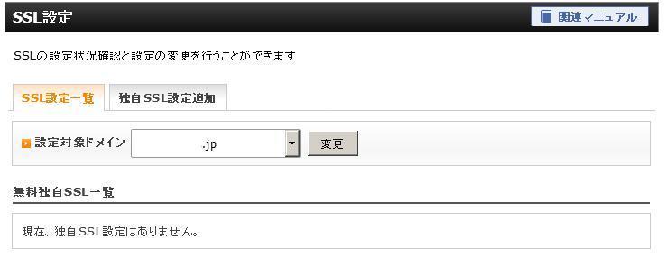 エックスサーバーSSL化設定画面