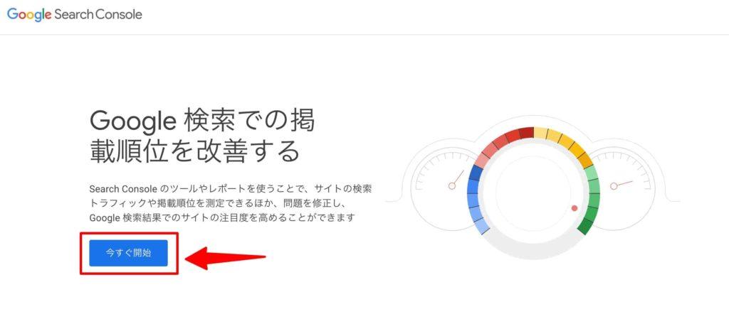 googleサーチコンソールのトップページ