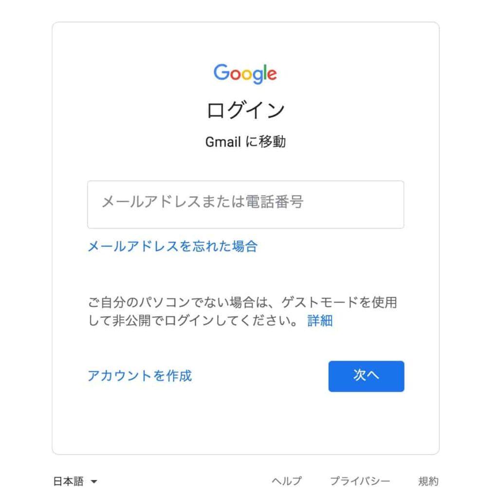 googleサーチコンソールログインページ