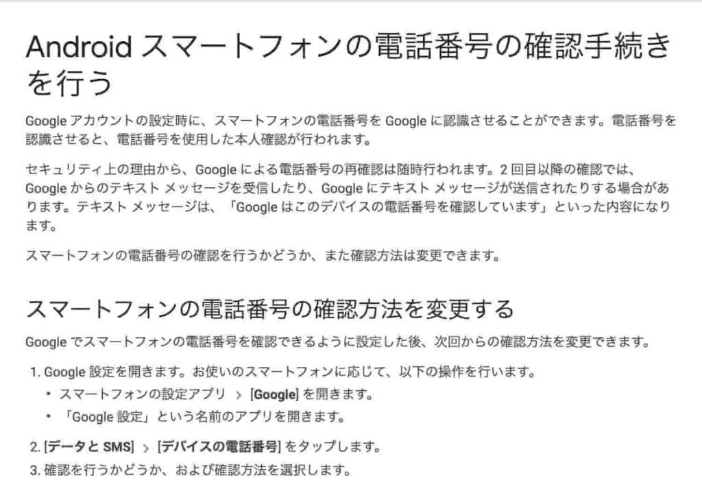 googleサポートページ