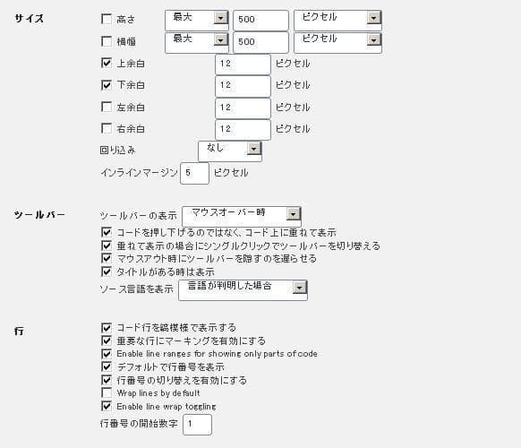 Crayon Syntax Highlighter設定画面(日本語)