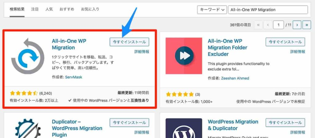 All-in-One WP Migrationのインストールページ