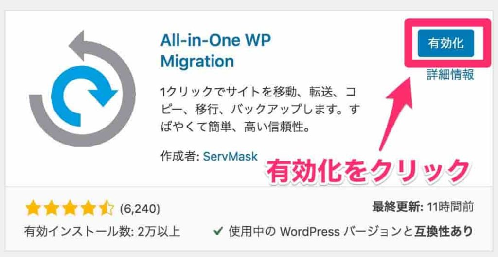 All-in-One WP Migration