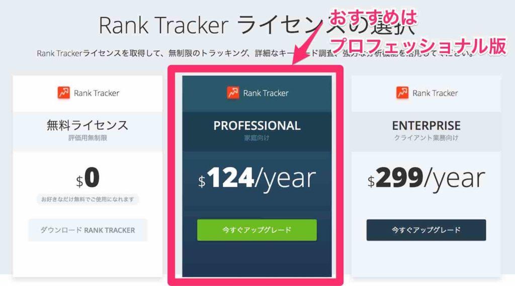 Rank Tracker(ランクトラッカー)のライセンス選択画面
