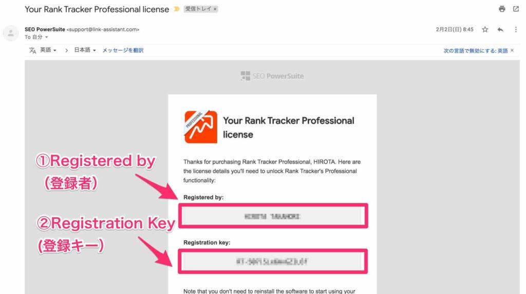 メールアドレスに届いたRegistered by(登録者)とRegistraisyon key(登録キー)