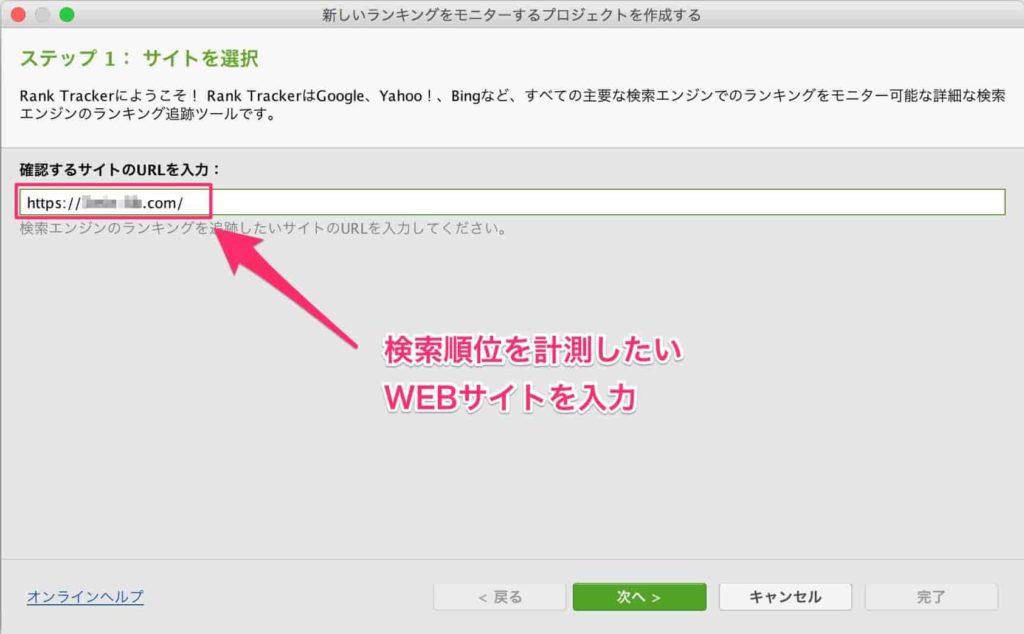 ステップ1:WEBサイトURLの入力画面