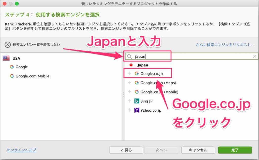 日本版Googleを選択する画面