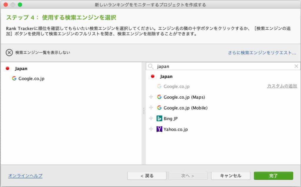 使用する検索エンジンを選択後の画面