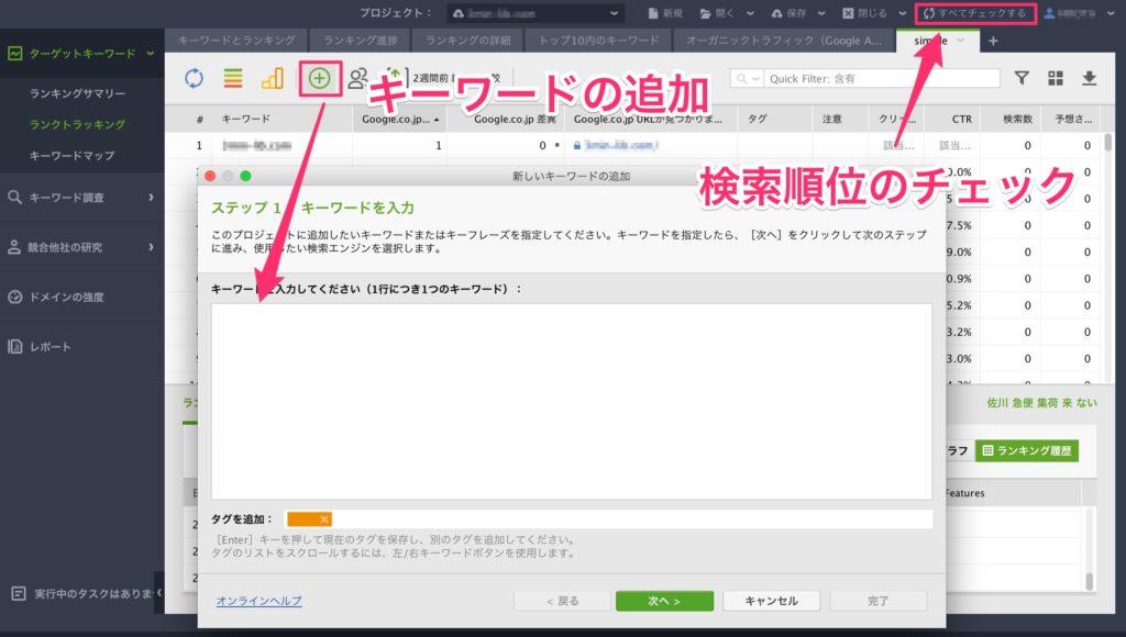 キーワードの追加と検索順位のチェックを解説する画面