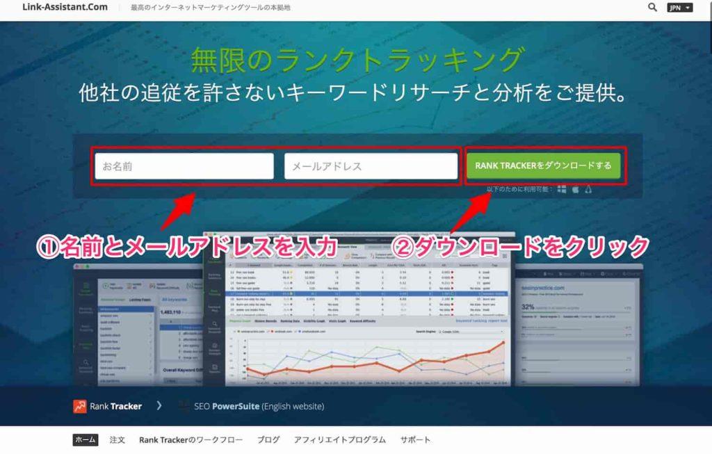 Rank Tracker(ランクトラッカー)のダウンロードページ