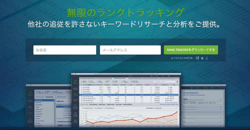 Rank tracker(ランクトラッカー)の公式サイト