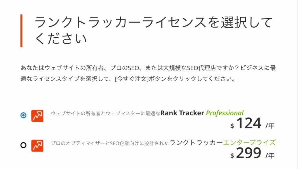 Rank Tracker(ランクトラッカー)プロフェッショナル版とエンタープライズ版の年額料金