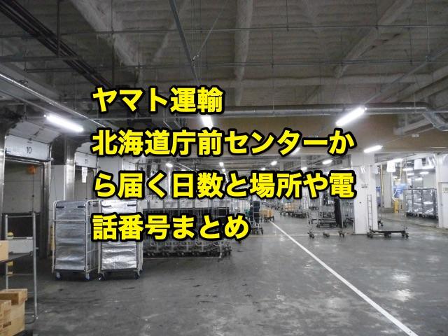ヤマト運輸-北海道庁前センターから届く日数と場所や電話番号まとめ