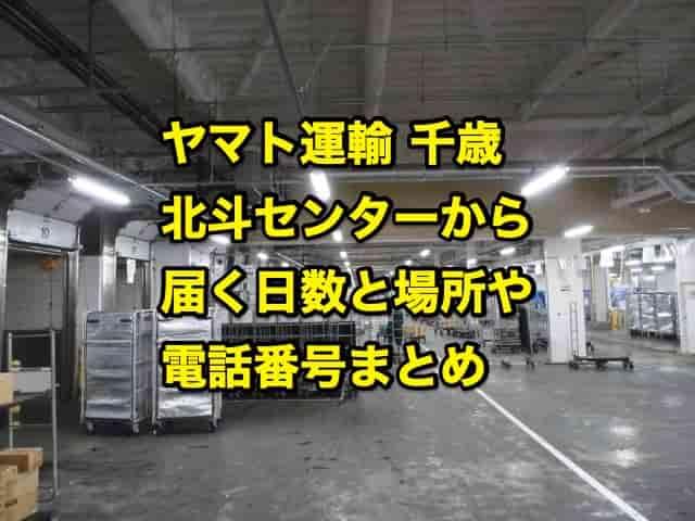 ヤマト運輸 千歳北斗センターから届く日数と場所や電話番号まとめ